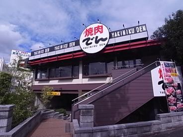 焼肉でん垂水舞子店の画像2