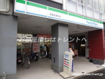 ファミリーマート 新宿信濃町店の画像1