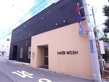 HAIR WISHの画像1