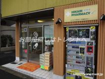 ヒカリ薬局 信濃町店