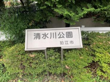 清水川公園の画像1