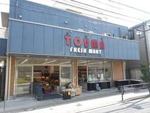 TOUMA フレッシュマート