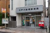 江戸川船堀郵便局