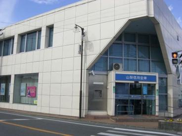 山梨信用金庫敷島支店の画像1