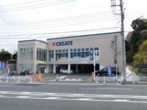 クリエイトSD(エス・ディー) 栄本郷台店