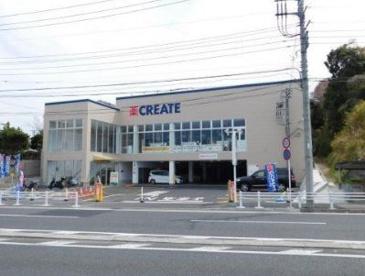 クリエイトSD(エス・ディー) 栄本郷台店の画像1