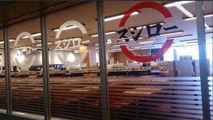 スシロー 横浜戸塚店の画像1