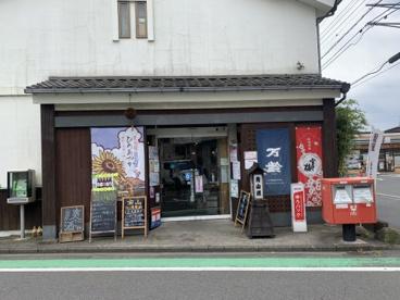 籠屋 秋元商店の画像2