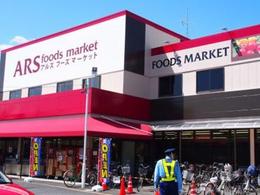 アルズフーズマーケット田名店の画像1