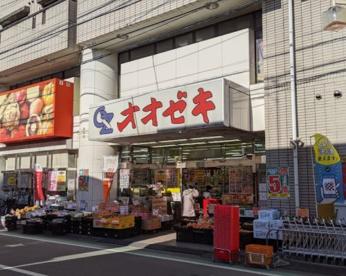 オオゼキ矢部店の画像1