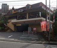 ガスト 戸塚平戸店(から好し取扱店)