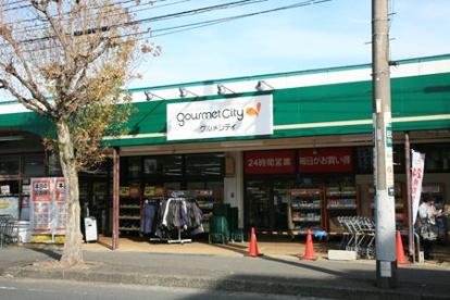 グルメシティ淵野辺本町店の画像1