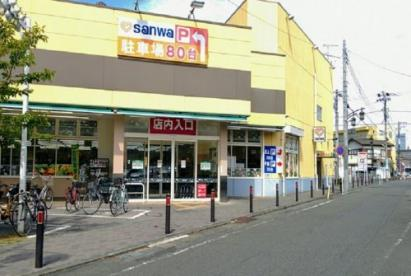 三和相南橋本店の画像1