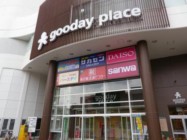 三和相模原中央店の画像1
