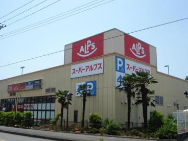 スーパーアルプス塩田店の画像1