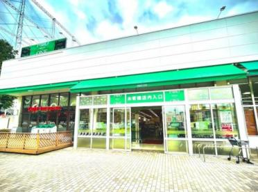 フードワン淵野辺店の画像1
