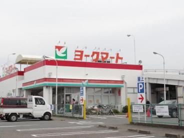 ヨークマート田名店の画像1