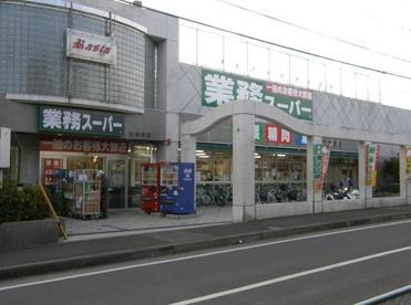 業務スーパー相模原店の画像1