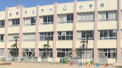 前橋市立中川小学校の画像1