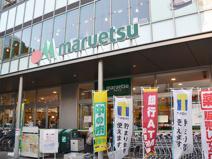 maruetsu(マルエツ) 金町店