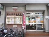 新小岩駅前郵便局