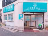 入江薬局 花畑店