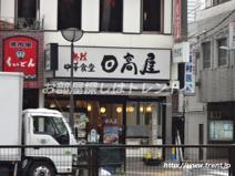 日高屋 四谷三丁目店