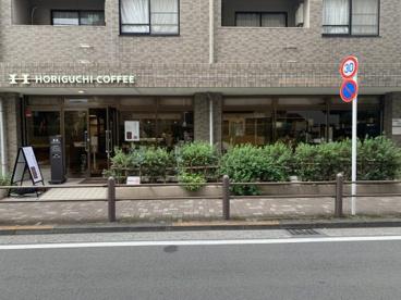 堀口珈琲 狛江店の画像1