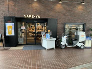 発酵ビストロSAKE-YA KITAMIの画像2
