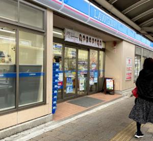 ローソン 淵野辺駅前店の画像1