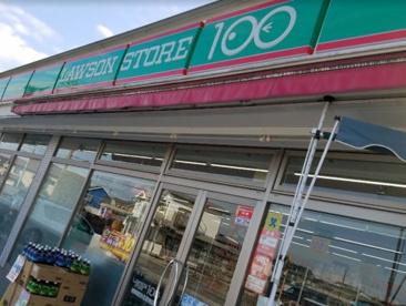 ローソンストア100 相模原田名望地店の画像1