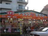 ドラッグセガミ 鴻池店