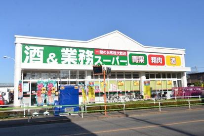 業務スーパー 残堀店の画像1