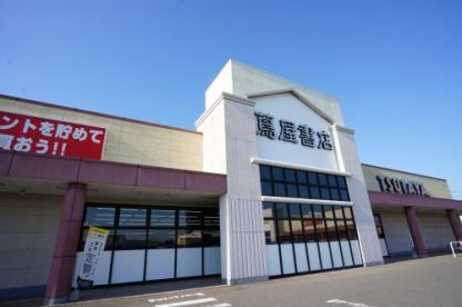 蔦屋書店 新津店 の画像1