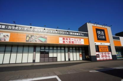 快活CLUB 新津程島店の画像1