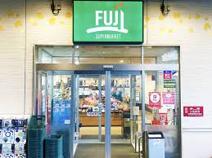 SUPER MARKET FUJI(スーパーマーケットフジ) 南多摩駅前店