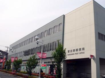 習志野津田沼郵便局の画像1