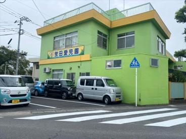 螢田愛児園の画像1
