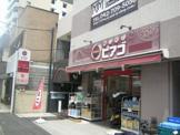 ミニピアゴ 原町田ニ丁目店