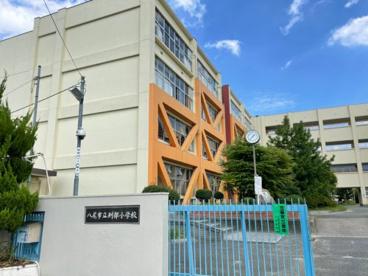 八尾市立刑部小学校の画像1