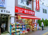 クスリの龍生堂薬局 四谷三丁目店
