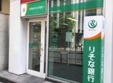 【無人ATM】りそな銀行 四谷出張所 無人ATM