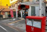 堺赤畑町郵便局