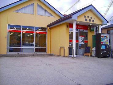 神戸坂上郵便局の画像1