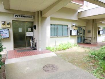 若葉台診療所の画像1