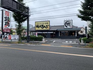 焼肉きんぐ 狛江店の画像1