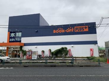 BOOKOFF PLUS 大蔵多摩堤通り店の画像1