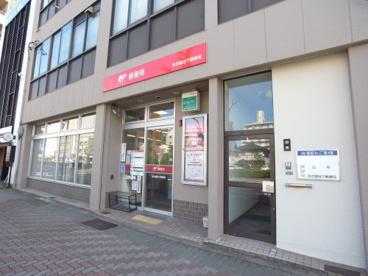 名古屋池下郵便局の画像1