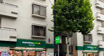 マルエツプチ 西新宿三丁目店の画像1