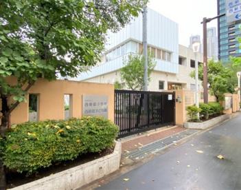 新宿区立西新宿小学校の画像1